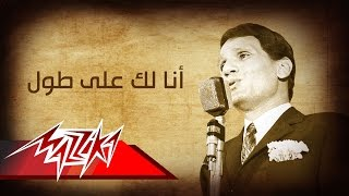 Ana Lak Ala Toul – Abdel Halim Hafez انا لك على طول – عبد الحليم حافظ