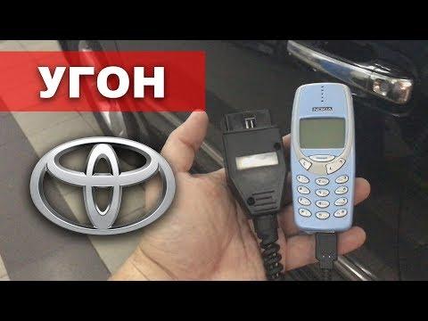 телефон в автомобиле от угона пойдешь своей