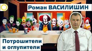 Роман Василишин. Потрошители и оглупители. 28.05.2017