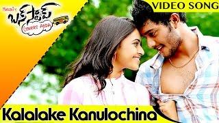 Kalalake Kanulochina Video Song - Bus Stop
