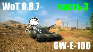 World Of Tanks - ���� ����� �����. GW-E-100, 0.8.7. ����� 3