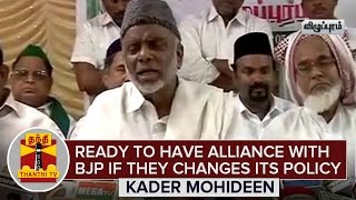 Ready to have Alliance with BJP if the Party Changes its Policy : Kader Mohideen News  online Ready to have Alliance with BJP if the Party Changes its Policy : Kader Mohideen Thanthi TV News