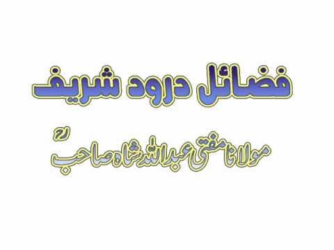 Pashto Bayyan Fazayil Durood Shareef (Mulana Mufti Abdullah Shah Saheb )