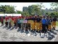 臺南市東區『自主防災暨社區韌性』演練與手冊成果發表會