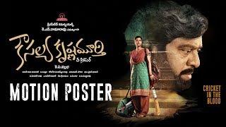 Kousalya Krishnamurthy Motion Poster