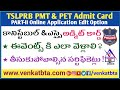 TSLPRB Police Constable and SI PMT and PET Admit Card | Documents for Constable & SI Physical Events