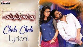 Chala Chala Lyrical | Ammammagarillu