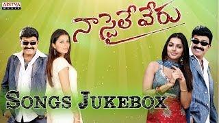 Naa Style Veru Full Songs || Jukebox