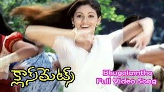 Bhugolamtho Full Video Song - Classmates