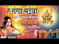 Hey Ganga Maiya By Sharda Sinha Bhojpuri Chhath Songs