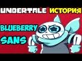 Undertale - История персонажа Underswap Sans ( Blueberry )
