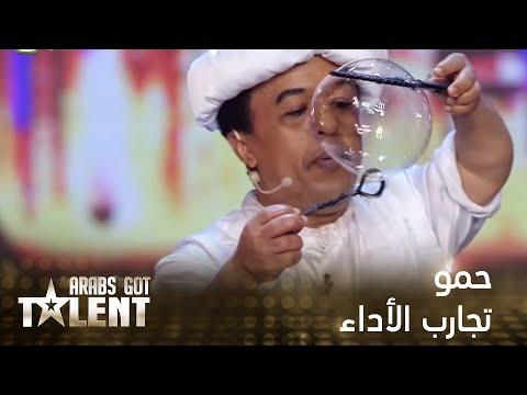 Arabs Got Talent - الجزائر - حمو