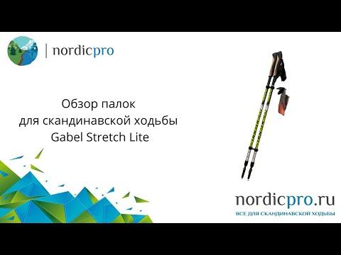 Gabel Stretch Lite / Палки для скандинавской ходьбы