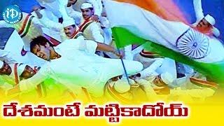 Deshamante Video Song - Jhummandi Naadam