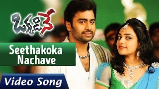 Seethakoka Nachave Video Song - Okkadine