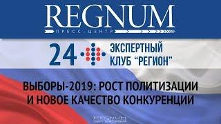 Круглый стол «Выборы-2019: рост политизации и новое качество конкуренции»