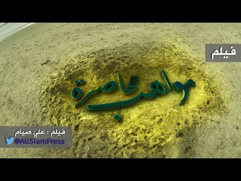 بالفيديو: شاهد في غزة .. مواهب محاصرة | مؤثر جداً