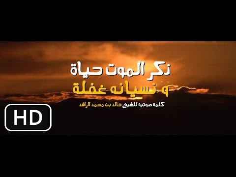 خالد الراشد - ذكر الموت حياة و نسيانه غفلة - أروع موعظة على اليوتيوب HD