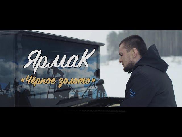 ЯрмаК - Чёрное золото (2016)