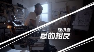 陳小春 《愛的相反》官方版MV (Official Music Video)