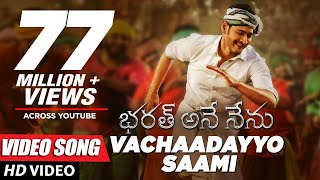 Vachaadayyo Saami Full Video Song - Bharat Ane Nenu Video Songs  Mahesh Babu, Devi Sri Prasad