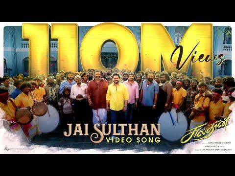 Jai Sulthan Video (Tamil) - Sulthan | Karthi, Rashmika | Vivek-Mervin | Anirudh | Bakkiyaraj Kannan