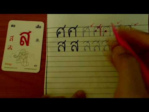 3. Write Thai High Consonants - Sau Sala -to- Hau Heeb