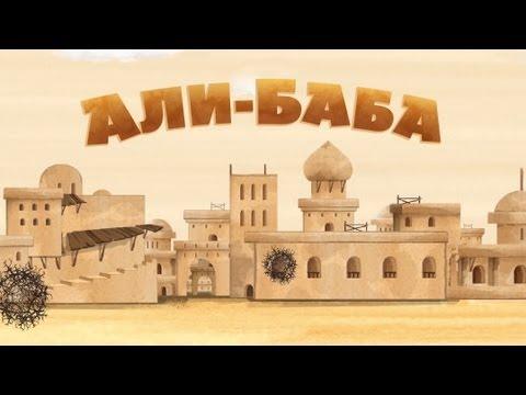 Машины сказки : Али-Баба (Серия 15)