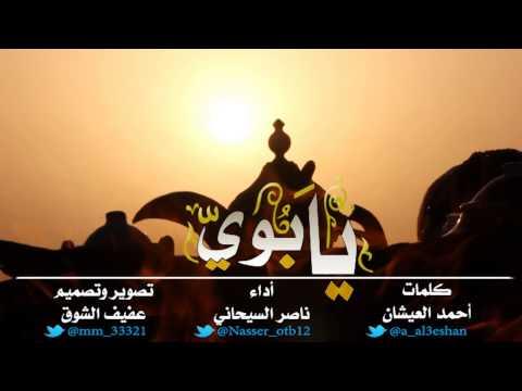 شيلة : يا بوي كلمات:أحمد العيشان أداء: ناصر السيحاني تصوير وتصميم : عفيف الشوق