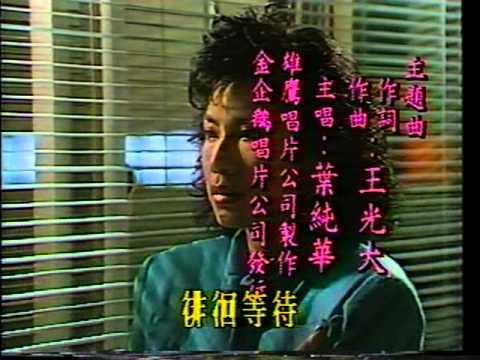 1987 台視  昨日夢已遠  余安安  伍楓 劉尚謙 吳少剛  江明 蔡慧華
