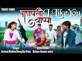 Ganpati Bappa I Like You - Ganesh Chaturthi Special Song | New Ganpati Song Song | Arvind, Deepika