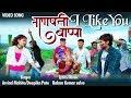Ganpati Bappa I Like You - Ganesh Chaturthi Special Song   New Ganpati Song Song   Arvind, Deepika
