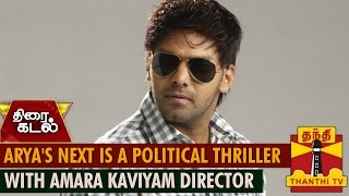Watch Arya's next is a Political Thriller with Amara Kaviyam Director  Red Pix tv Kollywood News 25/Apr/2015 online