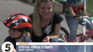 Детская велогонка в Житомире