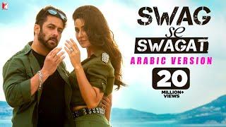 Arabic: Swag Se Swagat عربى Song  Tiger Zinda Hai  Salman Khan  Katrina Kaif  Rabih  Brigitte