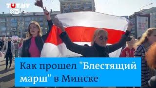 """Задержания на """"Блестящем марше"""""""