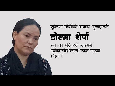फाँसीबाट बाँचेर फर्केकी डोल्मा शेर्पाको जेल बसाई संक्षेपमा (भिडियो)