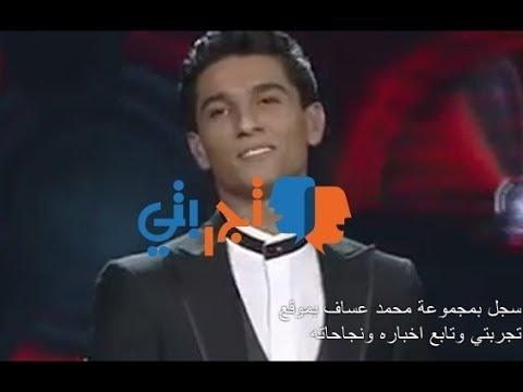 مجموعة محمد عساف بموقع تجربتي