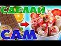 Как Сделать Ролл Мороженое Дома. Тайское или Жареное Мороженое из ШОКОЛАДА