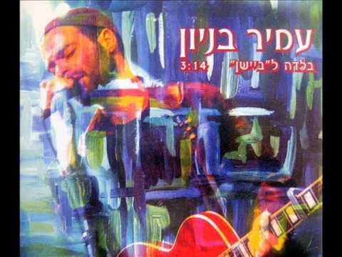 עמיר בניון בלדה לביישן Amir Benayoun