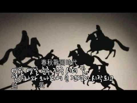 [한중문화산업대학] 중국고전과 스토리텔링 - 2017학년도 1학기 6조(침어 침국, 서시)