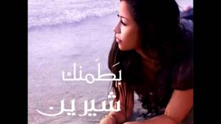 Shireen Abdul Wahab … Bi Kelma Menak | شيرين عبد الوهاب … بكلمه منك
