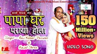 वीडियो शादी विदाई गीत  इस शादी के विदाई गीत को सुनकर आप ज़रूर रो पड़ेंगे  पापा घर पराया होला