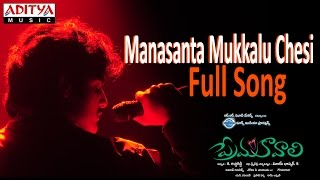 Manasanta Mukkalu Chesi Full Song ll Prema Kavali