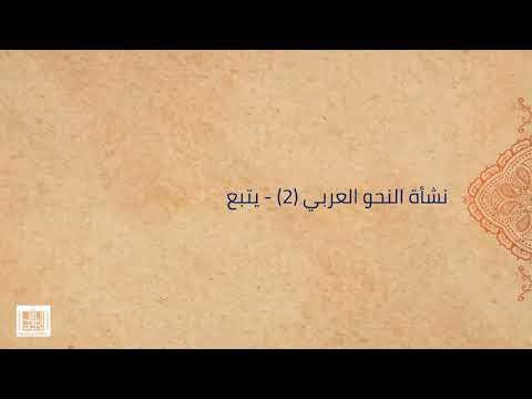 النحو العربي | 1-3 | من أشار بالتأليف في النحو العربي