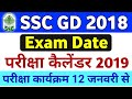SSC GD Exam Date || SSC Examination Calendar 2019