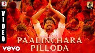 Adirindhi - Paalinchara Pilloda Telugu Video