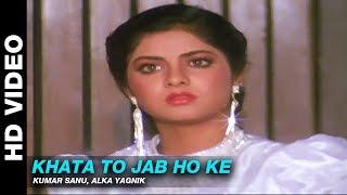 Khata To Jab Ho Ke - Dil Ka Kya Kasoor  Kumar Sanu, Alka Yagnik  Prithvi & Divya Bharti