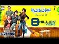 Bulbulay Season 2 Episode 1 | 4th June 2019 | ARY Digital Drama