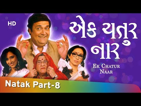 Ek Chatur Naar - Superhit Comedy Gujarati Natak - Ketki Dave - Rasik Dave - Part 8 Of 12